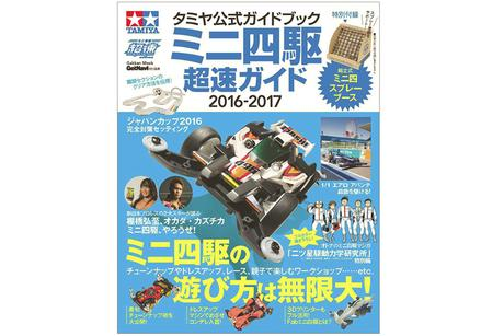 Mini 4Wd Guide 2016