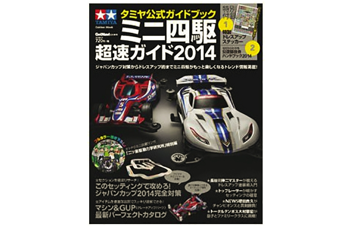 Tamiya Official Mini 4Wd Guide